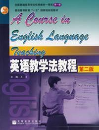 英语教学法教程(第二版)(内容一致,印次、封面或原价不同,统一售价,随机发货)