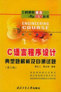 C语言程序设计典型题解析及自测试题(第3版)——工科课程提高与应试丛书