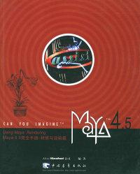 Maya4.5完全手册[优惠价](附CD—ROM光盘二张)(全18册)