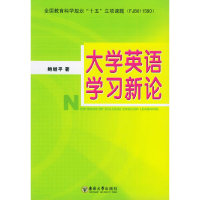 大学英语学习新论