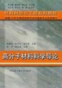 高分子材料科学导论(内容一致,印次、封面或原价不同,统一售价,随机发货)
