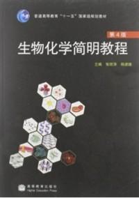 生物化学简明教程(第4版)(内容一致,印次、封面或原价不同,统一售价,随机发货)