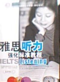 雅思听力强化标准教程(最新修订版)