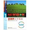新视界大学英语综合教程1