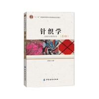 针织学(第2版)