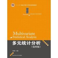 多元统计分析(第四版)