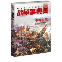 战争事典021