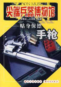 尖端兵器博物馆:贴身保镖(手枪)