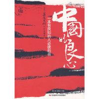 中国的良心----2007《杂文月刊》作品精选