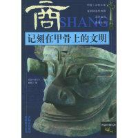 记刻在甲骨上的文明(商)/图说中国历史