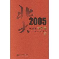 2005北大年选(诗歌卷)