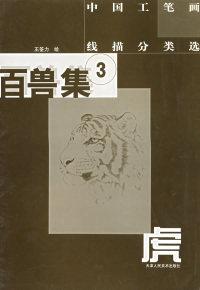 百兽集3-虎——中国工笔画线描分类选