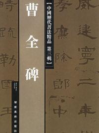 曹全碑——中国历代书法精品·第三辑