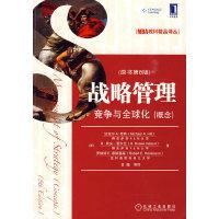 战略管理:竞争与全球化(概念)(原书第8版)