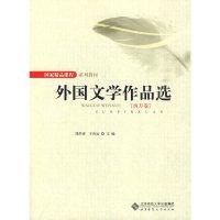 外国文学作品选·西方卷