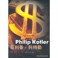 菲利普.科特勒--行销之父