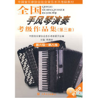 全国手风琴演奏考级作品集(第三套)第六级—第八级