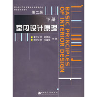 室内设计原理 第二版 下册