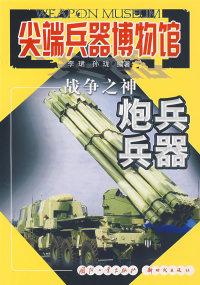 尖端兵器博物馆——战争之神 炮兵兵器