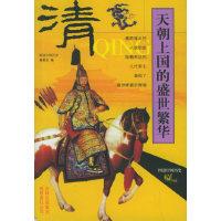 天朝上国的盛世繁华(清)/图说中国历史