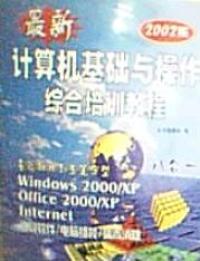 新编计算机基础与操作综合培训教程(2002版)