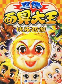 立体面具大王:快乐西游