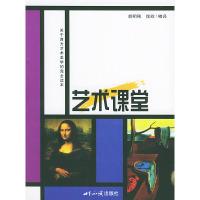 艺术课堂(关于西方艺术美学的完全读本)