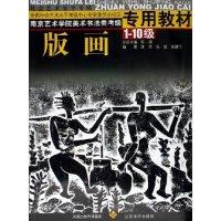 版画(1-10级南京艺术学院美术书法类考级专用教材)