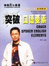 突破口语要素 :李阳疯狂英语口语突破系列教材