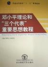 """邓小平理论和""""三个代表""""重要思想教程"""