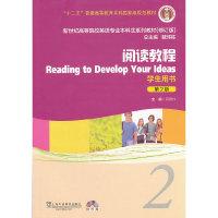 阅读教程2(学生用书 第二版)(修订版)