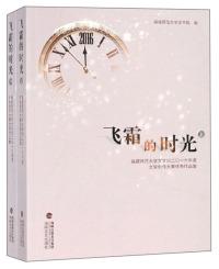 飞霜的时光(福建师范大学文学院2016年度文学创作大赛优秀作品集 套装上下册)