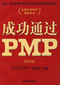 成功通过PMP(赠补版)
