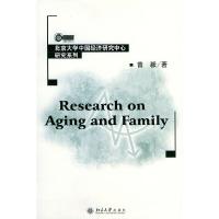 Research on Aging and Family/北京大学中国经济研究中心研究系列