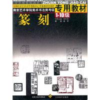 书法(1-10级南京艺术学院美术书法类考级专用教材)
