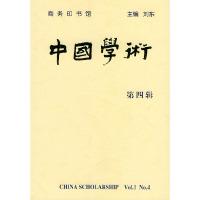 中国学术 第四辑