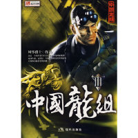 中国龙组III