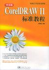 中文版CorelDRAW11标准教程