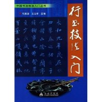 行书技法入门/中国书法技法入门丛书(中国书法技法入门丛书)