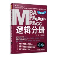 2016MBA、MPA、MPAcc联考与经济类联考 逻辑分册  第14版