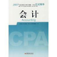 会计-2007年度注册会计师全国统一考试应试精华