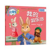 比得兔幼儿行为培养互动故事书 我的俱乐部