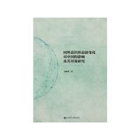 国外意识形态新变化对中国的影响及其对策研究