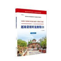 越南语视听说教程(3)(学生用书)