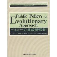 公共政策导论(第二版)(公共管理英文版教材系列)