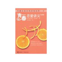 青春恋爱讲义:红橙卷