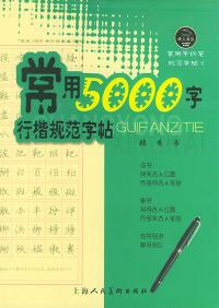 常用5000字行楷规范字帖——常用字钢笔规范字帖