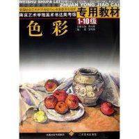 色彩(1-10级南京艺术学院美术书法类考级专用教材)