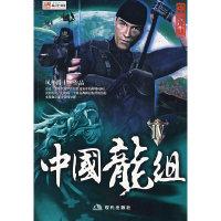 中国龙组IV