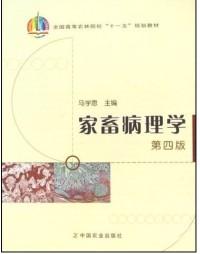 家畜病理学(第四版)